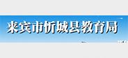 来宾市忻城县教育局录播系统案例