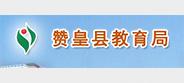 赞皇县教育局录播系统案例