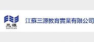 江苏三源教育实业有限公司录播系统案例