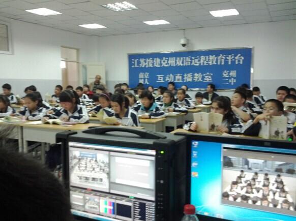克州双语网络远程教育平台-学生上课场景