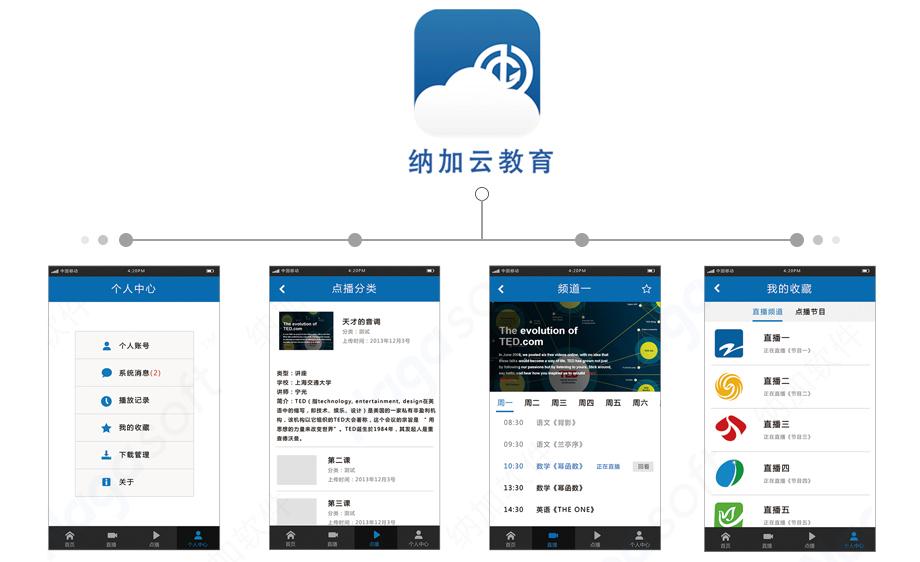 教育视频应用平台手机移动版